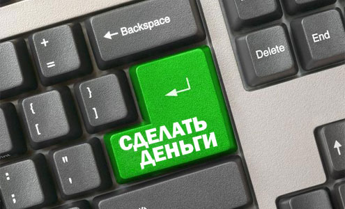 Заработать интернете