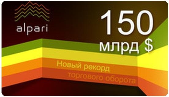 заработок-на-форекс-альпари-2