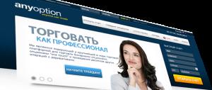 anyoption-заработок-в-интернете-300x127