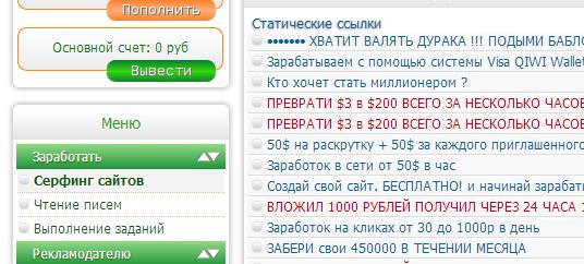 Заработок-на-кликах-с-Profircentr-1
