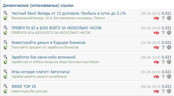 Заработок-на-кликах-с-Profircentr-2