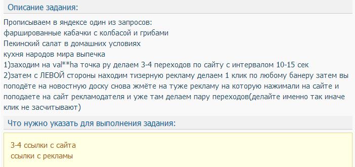 Заработок-на-кликах-с-Profircentr-6