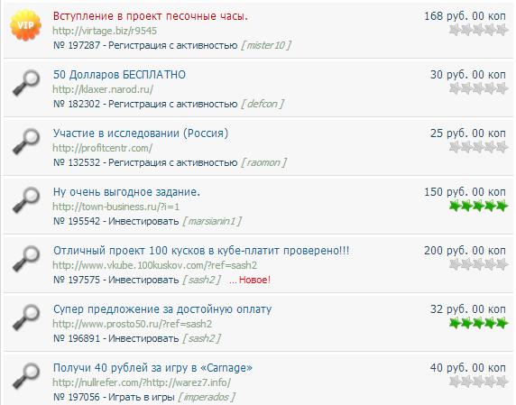Заработок-на-кликах-с-Profircentr-7