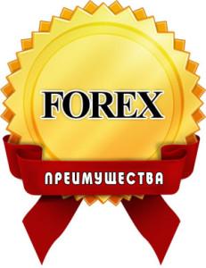 преимушества-форекс-231x300