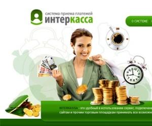 заработок-на-INTERKASSA-300x248