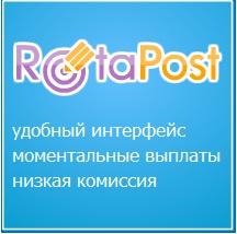 Заработок-в-Rotapost
