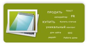 Вклады-в-перепродажу-статей-300x157