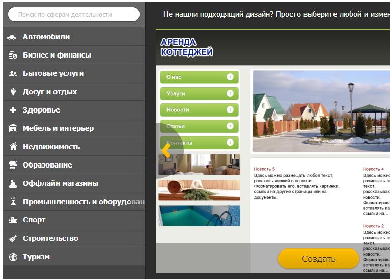 Бесплатный-сайт-визитка-2-2