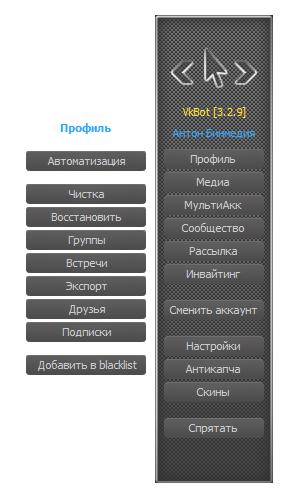 Вконтакте-VkBot-2