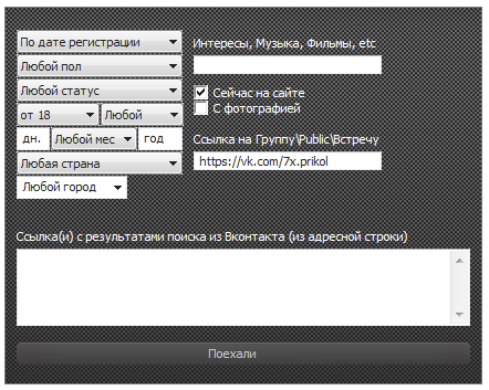 Вконтакте-VkBot-4
