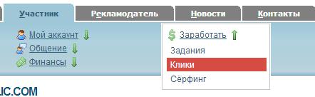Заработать-на-кликах-с-Wmpublic-1