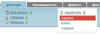 Заработать-на-кликах-с-Wmpublic-5