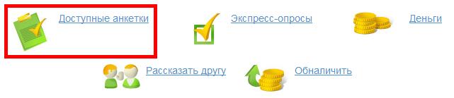 Заработок-на-опросах-с-Anketka-1