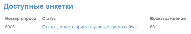 Заработок-на-опросах-с-Anketka-2