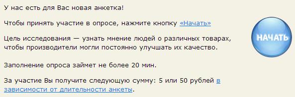 Заработок-на-опросах-с-Anketka-3