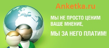 Заработок-на-опросах-с-Anketka