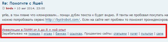 Заработок-на-подписях-с-форумов-1