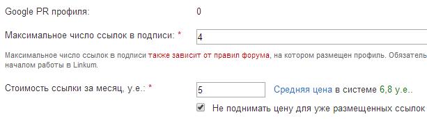 Заработок-на-подписях-с-форумов-5
