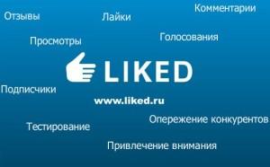 Заработок-на-заданиях-от-Liked-300x186