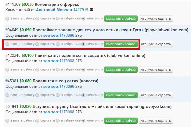 Заработок-на-заданиях-с-Wmzona-1