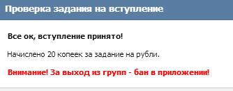 Заработок-с-Vprka-4