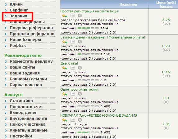 Заработок-в-интернете-за-клики-с-Web-ip-5