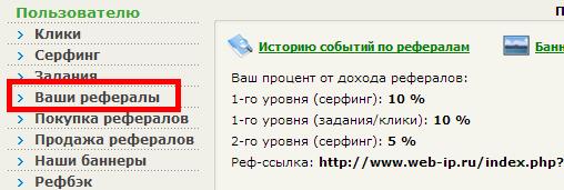 Заработок-в-интернете-за-клики-с-Web-ip-8