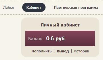 Заработок-в-контакте-с-V-like-7