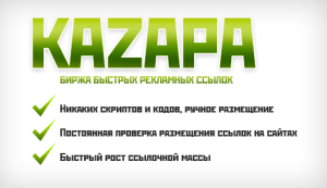 обзор-биржи-ссылок-Kazapa-300x173