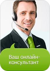 Работа-онлайн-на-дому-консультантом