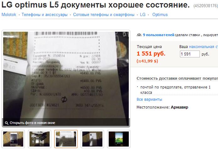 онлайн-заработок-в-интернете-на-аукционах-1