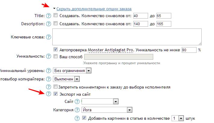 Автоматическое-наполнение-блогов-на-WordPress-2