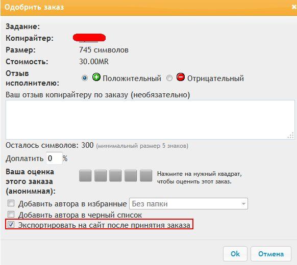 Автоматическое-наполнение-блогов-на-WordPress-3