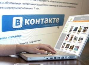 Почему-не-раскручивается-группа-Вконтакте-300x220