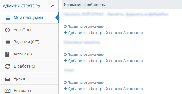 Sociate-для-заработка-на-группах-Вконтакте-1