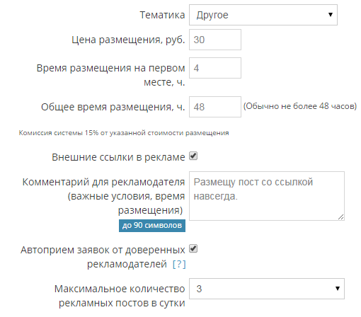 Sociate-для-заработка-на-группах-Вконтакте-2