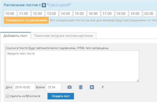 Sociate-для-заработка-на-группах-Вконтакте-3