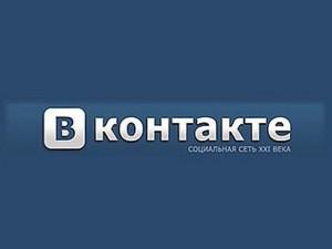 Вклады-в-покупку-группы-Вконтакте-300x225