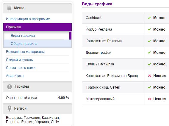 Заработок-с-агрегатором-Admitad-1