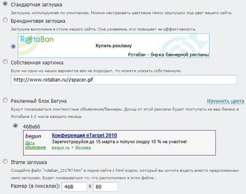 Пассивная-монетизация-сайта-на-Rotaban-8