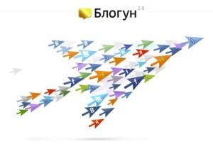 Реклама-в-интернете-через-Блогун-300x203