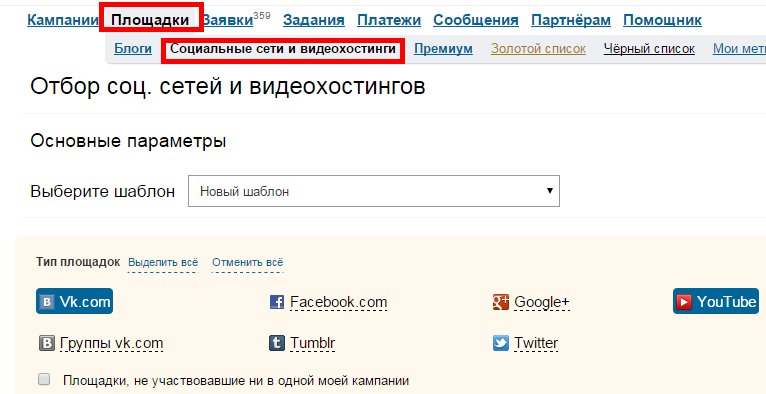 Реклама-в-интернете-через-Блогун-5