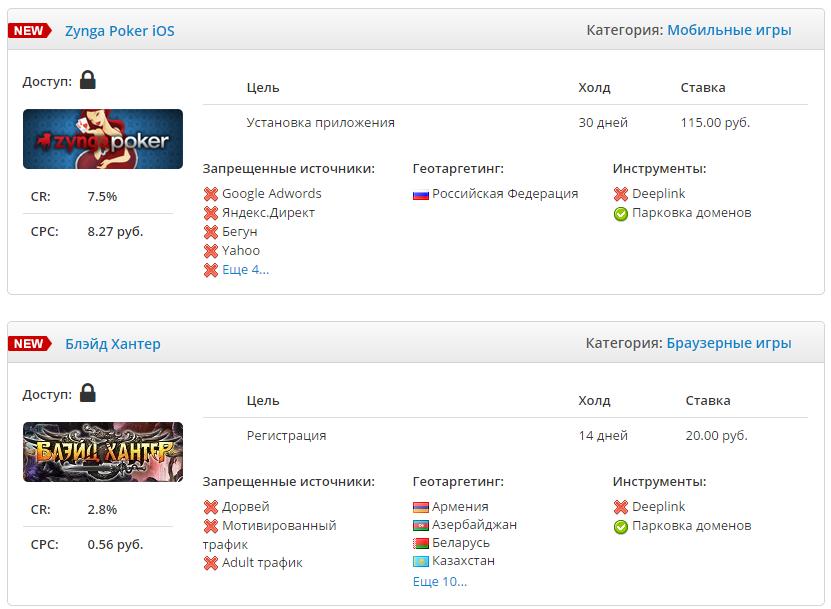 Агрегатор партнерских программ Advertstar 1