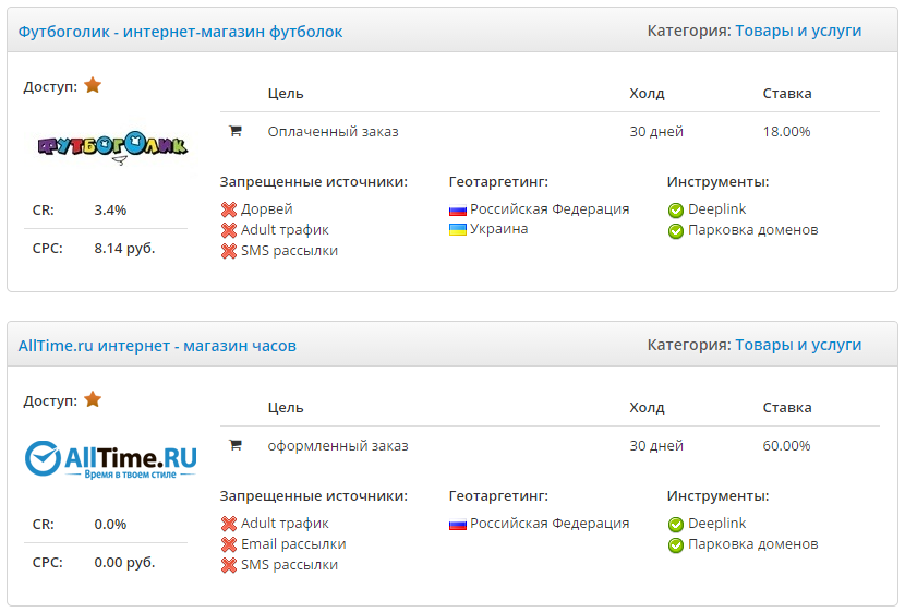 Агрегатор партнерских программ Advertstar 5