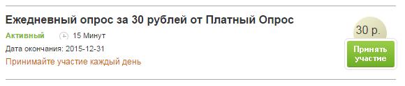 Заработки на опросах с Platnijopros 1