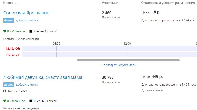Заработок на группах в Одноклассниках