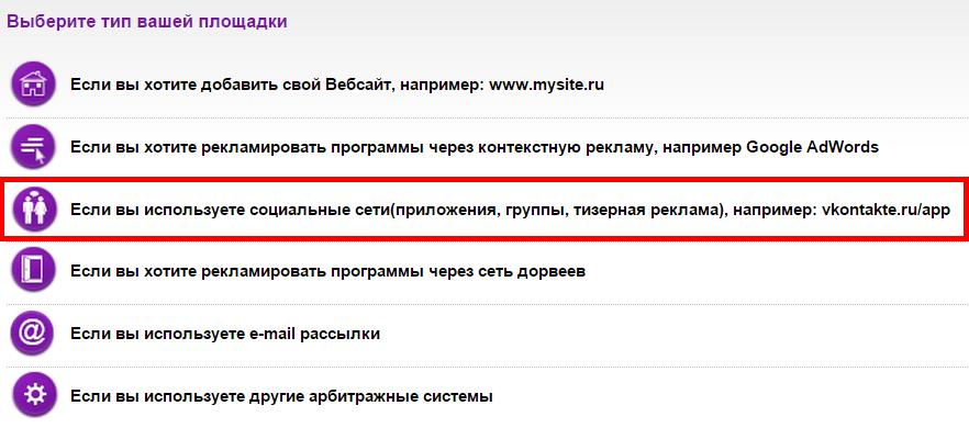 Заработок на группе Вконтакте с Admitad 1