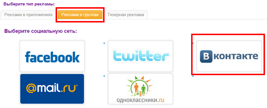 Заработок на группе Вконтакте с Admitad 2