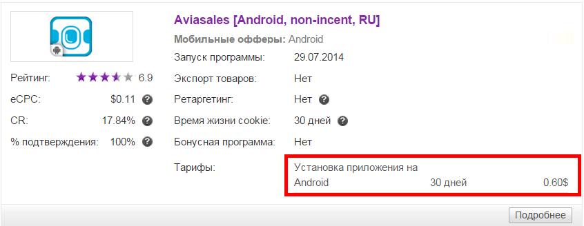 Заработок на группе Вконтакте с Admitad 5