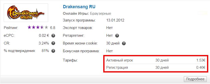 Заработок на группе Вконтакте с Admitad 6